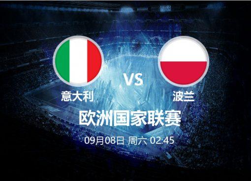 9月08日 02:45 欧国联 意大利 VS 波兰