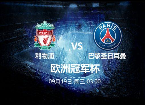 9月19日 03:00 欧冠 利物浦 VS 巴黎圣日耳曼