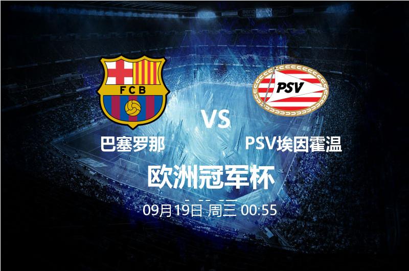 9月19日 00:55 欧冠 巴塞罗那 VS PSV埃因霍温