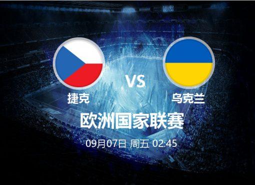 9月7日 02:45 欧国联 捷克 VS 乌克兰
