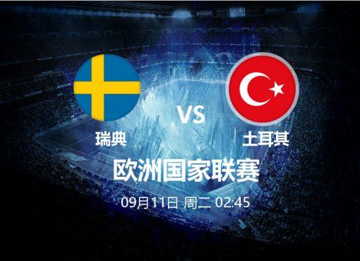 9月11日 02:45 欧国联 瑞典 VS 土耳其