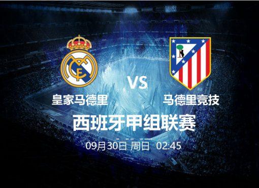 9月30日 02:45 西甲 皇家马德里 VS 马德里竞技