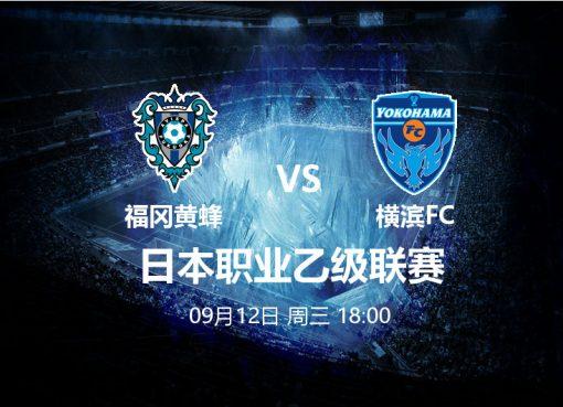 9月12日 18:00 日乙 福冈黄蜂 VS 横滨FC