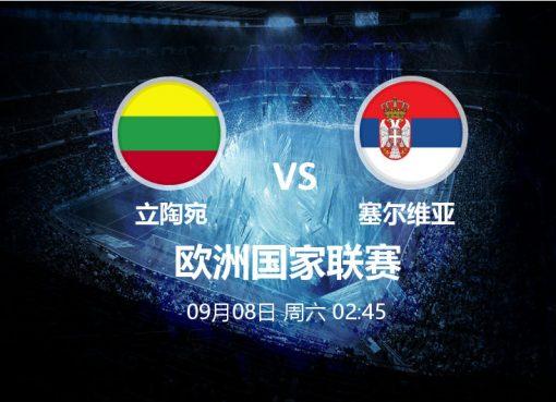 9月08日 02:45 欧国联 立陶宛 VS 塞尔维亚