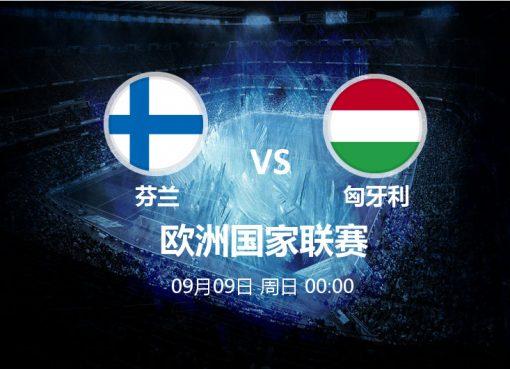 9月09日 00:00 欧洲国家联赛 芬兰 VS 匈牙利