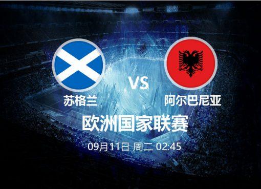 9月11日 02:45 欧国联 苏格兰 VS 阿尔巴尼亚