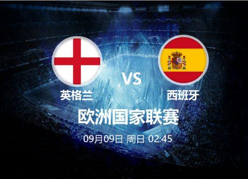 9月09日 02:45 欧洲国家联赛 英格兰 VS 西班牙