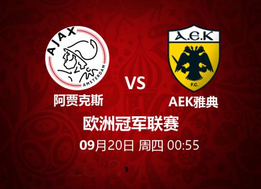 老伟德沙巴体育:0.86 -1.25 -0.93 欧冠小组赛第一轮赛事,荷甲豪门阿贾克斯在主场迎战希腊超冠军AEK雅典。阿贾克斯上赛季在与PSV埃因霍温的争夺中落败,未能获得联赛锦标,也因此不得不早早开启备战时间,参加了欧冠资格赛方才得以入围小组赛。AEK雅典是希腊超冠军球队,因为联赛排名偏低,故而本季不得不从欧冠资格赛起步,好在球队签运不错,只遭遇了苏超班霸凯尔特人,结果球队有惊无险跻身欧冠小组赛。 老伟德沙巴体育开出阿贾克斯在主场让一球球半中低水的盘口,阿贾克斯占据主场之利,优势明显,一球球半有望穿盘。 推荐:阿贾克斯(-1.25)