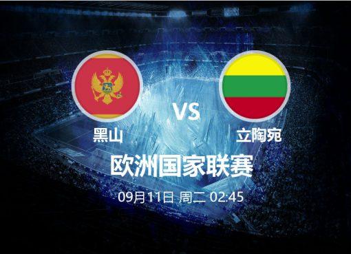 9月11日 02:45 欧国联 黑山 VS 立陶宛