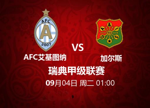 AFC艾基图纳 VS 加尔斯