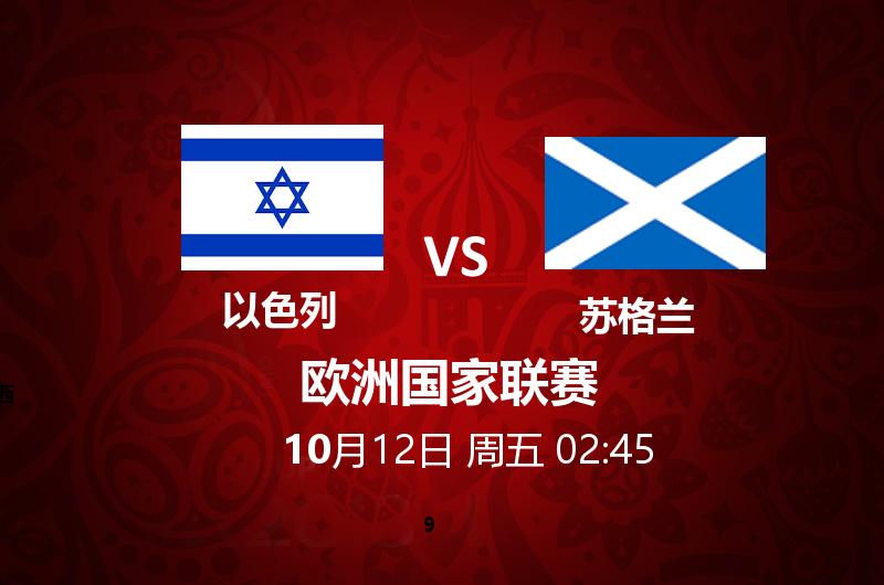 以色列 VS 苏格兰