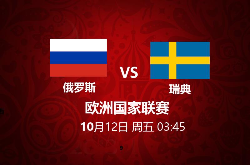 俄罗斯 VS 瑞典