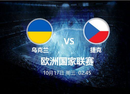 10月17日 02:45 欧国联 乌克兰 VS 捷克