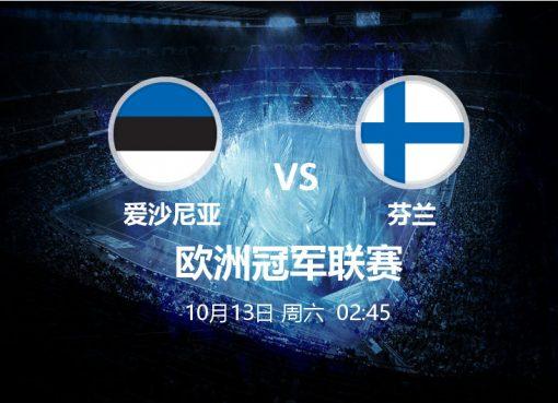 10月13日 02:45 欧国联 爱沙尼亚 VS 芬兰