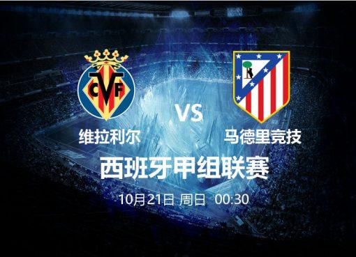 10月21日 00:30 西甲 维拉利尔 VS 马德里竞技