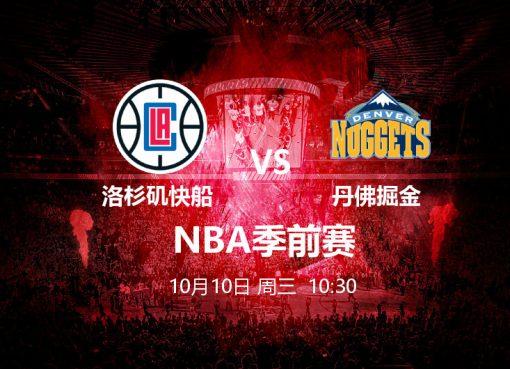 10月10日 10:30 NBA季前赛 洛杉矶快船 VS 丹佛掘金
