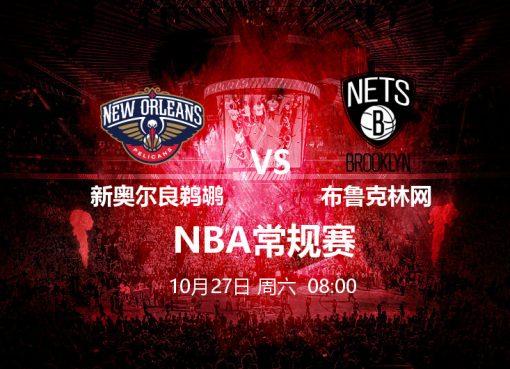 10月27日08:00 NBA常规赛 新奥尔良鹈鹕 VS布鲁克林网