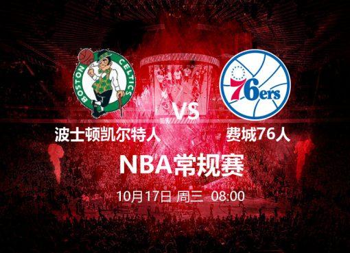 10月17日 08:00 NBA常规赛 波士顿凯尔特人 VS 费城76人