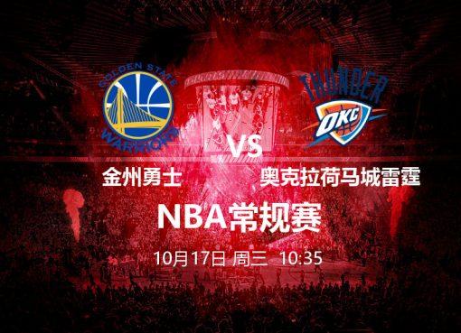 10月17日 10:35 NBA常规赛 金州勇士 VS 奥克拉荷马城雷霆