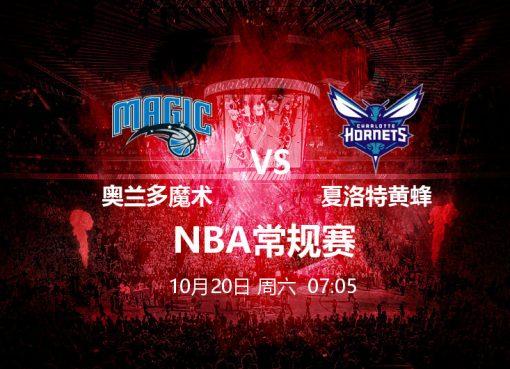 10月20日 07:05 NBA 奥兰多魔术 VS 夏洛特黄蜂