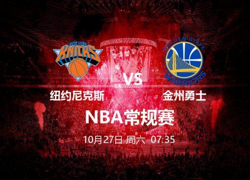 10月27日07:35 NBA 纽约尼克斯 VS 金州勇士