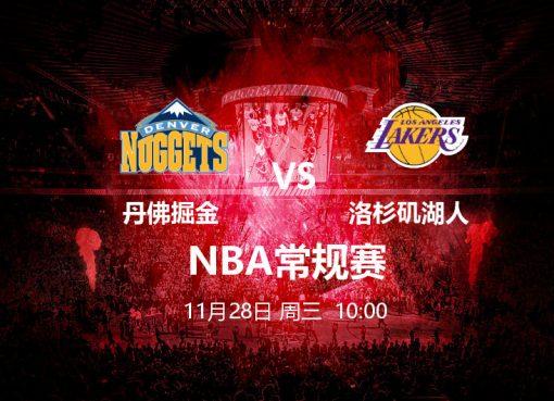11月28日 10:00 NBA 丹佛掘金 VS 洛杉矶湖人