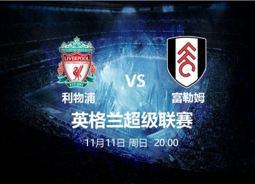 11月11日 20:00 英超 利物浦 VS 富勒姆