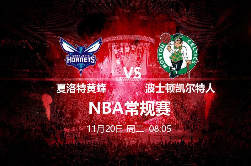 11月20日 08:05 NBA 夏洛特黄蜂 VS 波士顿凯尔特人