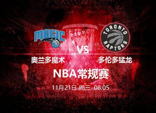 11月21日 08:05 NBA 奥兰多魔术 VS 多伦多猛龙