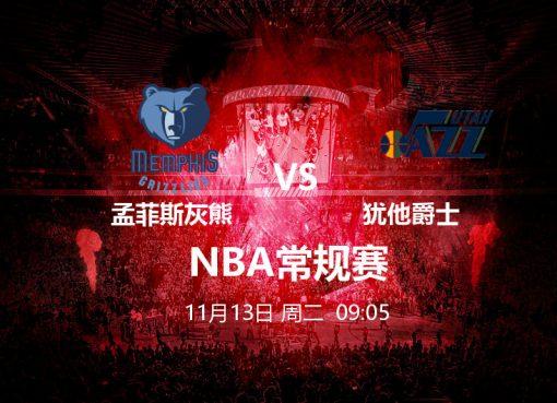 11月13日 09:05 NBA 孟菲斯灰熊 VS 犹他爵士