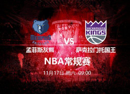 11月17日 09:00 NBA 孟菲斯灰熊 VS 萨克拉门托国王