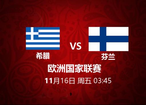 希腊 VS 芬兰