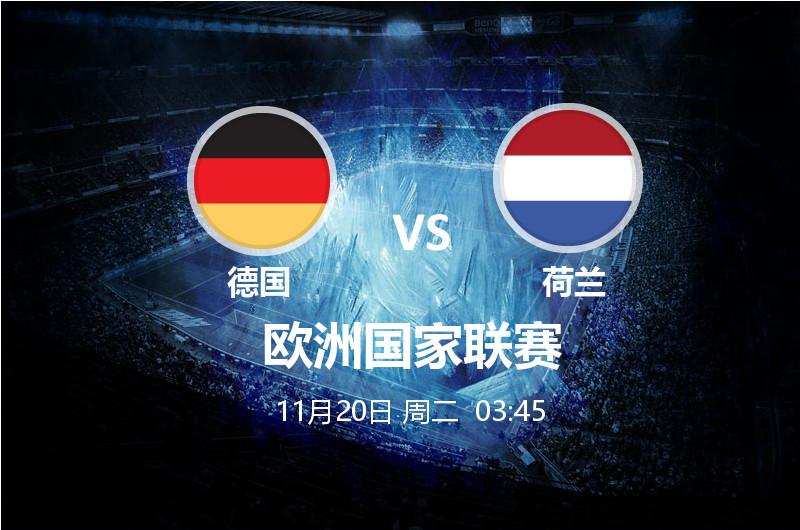 11月20日 03:45 欧国联 德国 VS 荷兰