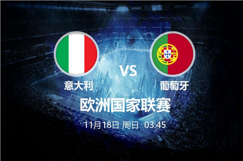 11月18日 03:45 欧洲国家联赛 意大利 VS 葡萄牙