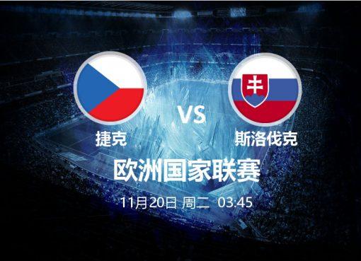 11月20日 03:45 欧洲国家联赛 捷克 VS 斯洛伐克