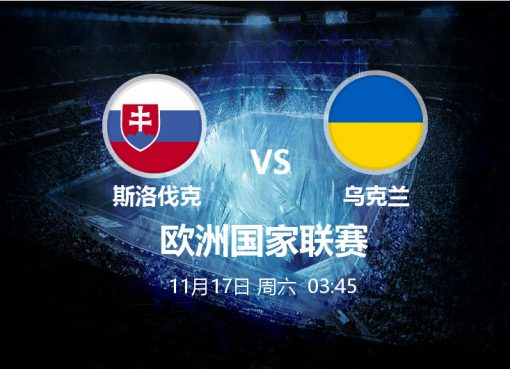 11月17日 03:45 欧洲国家联赛 斯洛伐克 VS 乌克兰