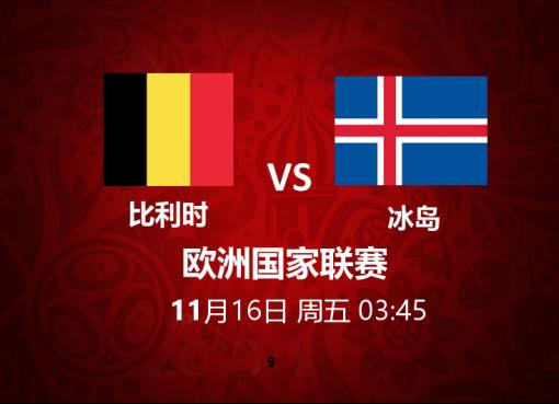 比利时 VS 冰岛