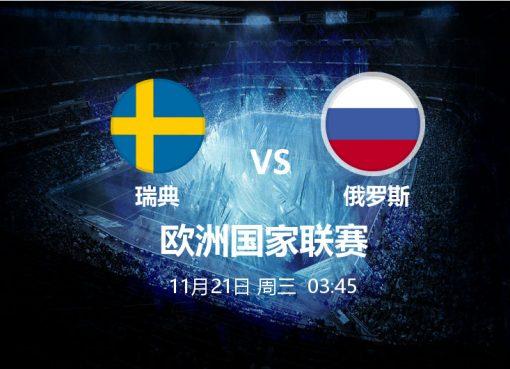 11月21日 03:45 欧国联 瑞典 VS 俄罗斯