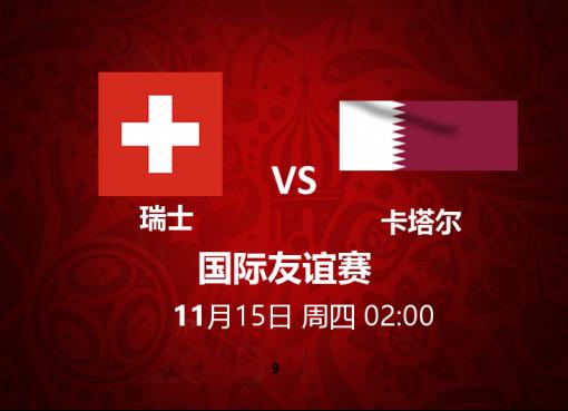 瑞士 VS 卡塔尔