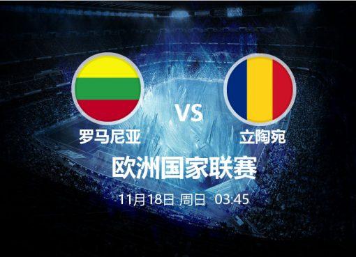 11月18日 03:45 欧洲国家联赛 罗马尼亚 VS 立陶宛