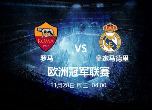 11月28日 04:00 欧冠 罗马 VS 皇家马德里