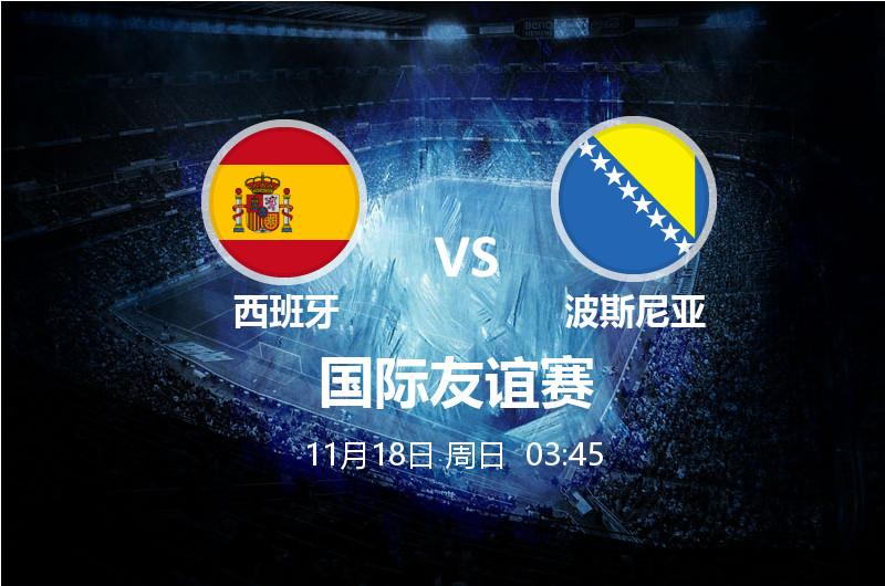 11月19日 03:45 国际友谊赛 西班牙 VS 波斯尼亚