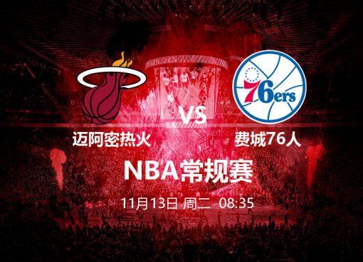 11月13日 08:35 NBA 迈阿密热火 VS 费城76人