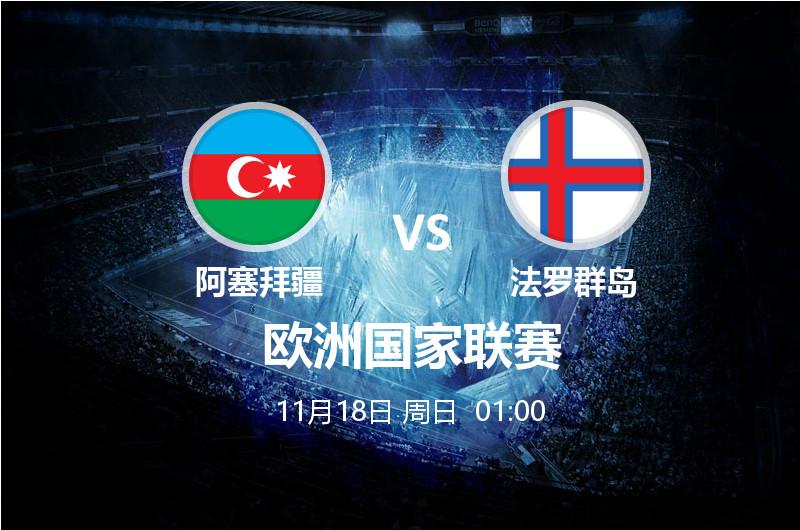 11月18日 01:00 欧洲国家联赛 阿塞拜疆 VS 法罗群岛