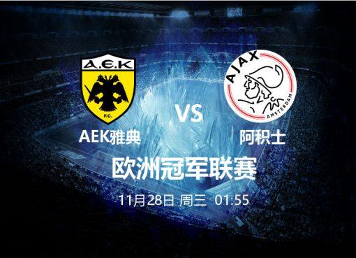 11月28日 01:55 欧冠 AEK雅典 VS 阿积士