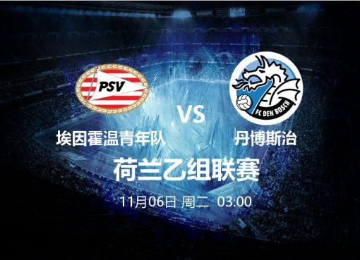 11月06日 03:00 荷乙 PSV埃因霍温青年队 VS 丹博斯治