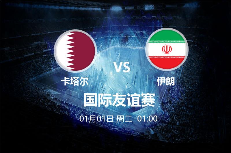 1月1日 01:00 友谊赛 卡塔尔 VS 伊朗