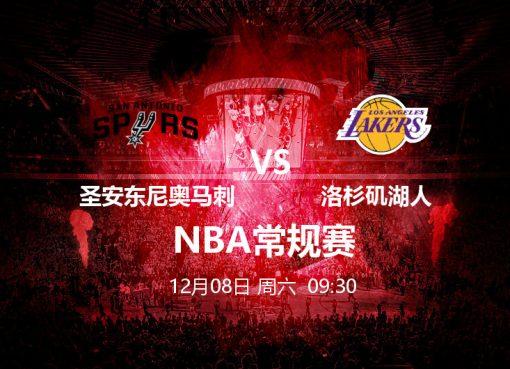 12月08日 09:30 NBA 圣安东尼奥马刺 VS 洛杉矶湖人