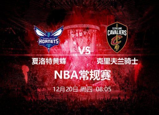 12月20日 08:05 NBA 夏洛特黄蜂 VS 克里夫兰骑士
