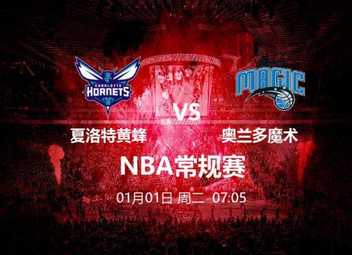 1月1日 07:05 NBA 夏洛特黄蜂 VS 奥兰多魔术